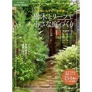 手間いらずで一年中美しい 樹木とリーフで小さな庭づくり(ナツメ社のGarden Books) [単行本]