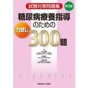 試験対策問題集 糖尿病療養指導のための力試し300題 第10版 [単行本]