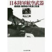 日本陸軍航空武器―機関銃・機関砲の発達と変遷(光人社NF文庫) [文庫]