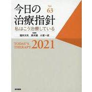 今日の治療指針 2021年版[デスク判]-私はこう治療している [単行本]