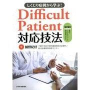 しくじり症例から学ぶ!Difficult Patient対応技法 [単行本]