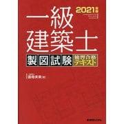 一級建築士 製図試験 独習合格テキスト 2021年版 [単行本]