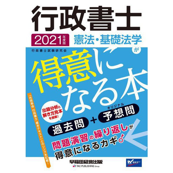 行政書士 憲法・基礎法学が得意になる本〈2021年度版〉 [全集叢書]