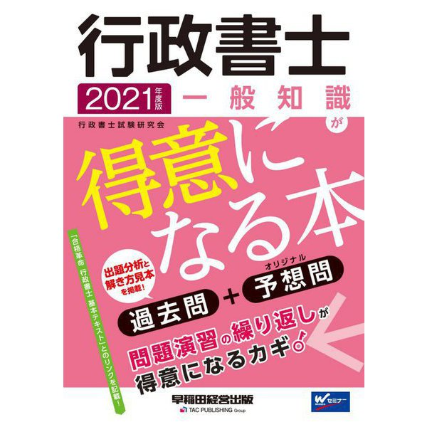 行政書士 一般知識が得意になる本〈2021年度版〉 [全集叢書]