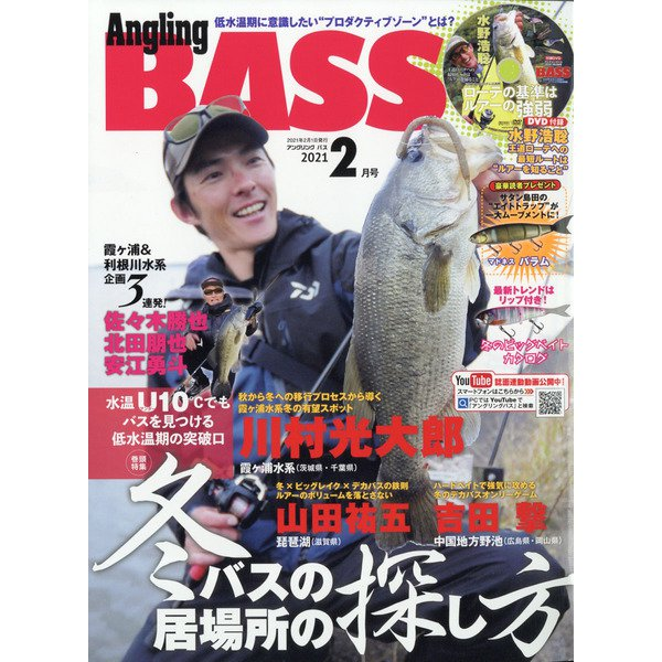 Angling BASS (アングリング バス) 2021年 02月号 [雑誌]