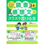 読書感想文がスラスラ書ける本 小学3・4年生 [単行本]
