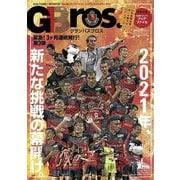 グランパスBros. 2020 Vol.3(TOKYO NEWS MOOK 893号) [ムックその他]