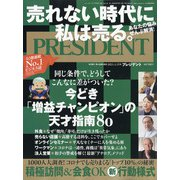 PRESIDENT (プレジデント) 2021年 1/15号 [雑誌]