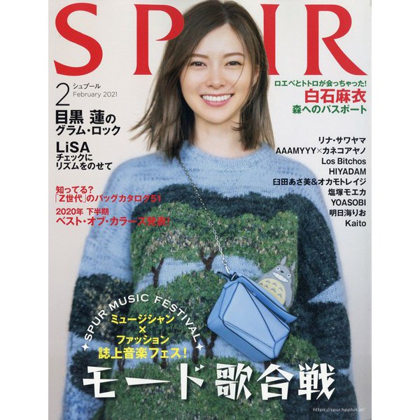 SPUR (シュプール) 2021年 02月号 [雑誌]