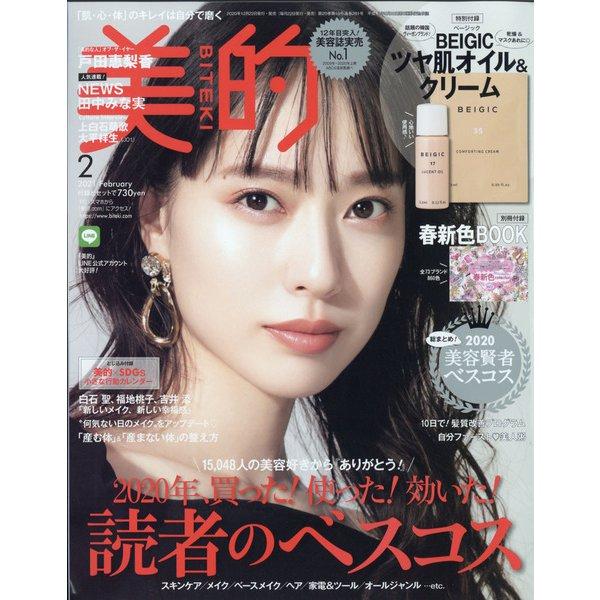 BITEKI (美的) 2021年 02月号 [雑誌]