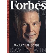 Forbes JAPAN (フォーブスジャパン) 2021年 02月号 [雑誌]