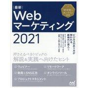 最新Webマーケティング2021―押さえるべきトピックの解説&実戦へ向けたヒント 「新常態」とオンライン活用 [単行本]