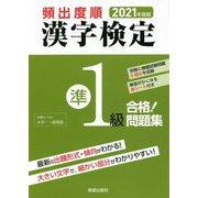 頻出度順 漢字検定準1級合格!問題集〈2021年度版〉 [単行本]
