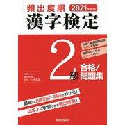 頻出度順 漢字検定2級合格!問題集〈2021年度版〉 [単行本]