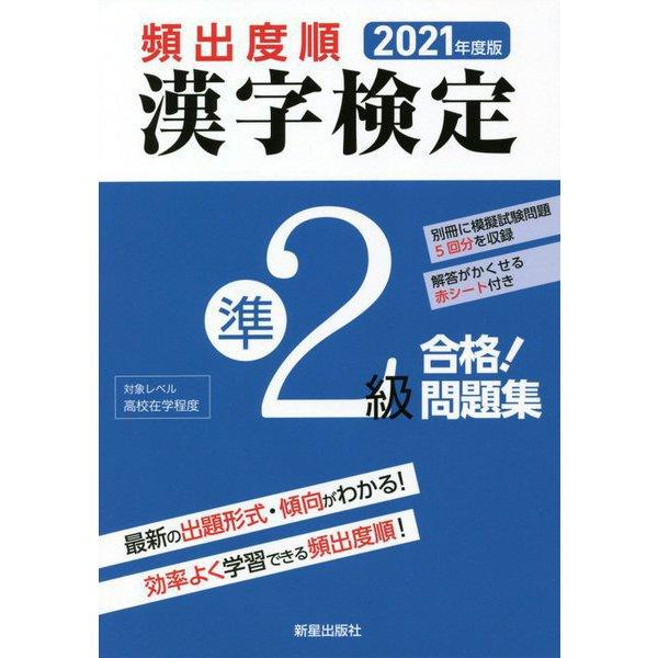 頻出度順 漢字検定準2級合格!問題集〈2021年度版〉 [単行本]