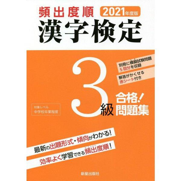 頻出度順 漢字検定3級合格!問題集〈2021年度版〉 [単行本]