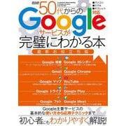 50代からのGoogleサービスが完璧にわかる本 最新お役立ち版(メディアックスMOOK<901>) [ムックその他]