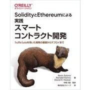 SolidityとEthereumによる実践スマートコントラクト開発―Truffle Suiteを用いた開発の基礎からデプロイまで [単行本]