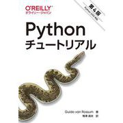 Pythonチュートリアル 第4版 [単行本]