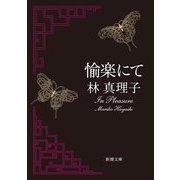 愉楽にて(新潮文庫) [文庫]