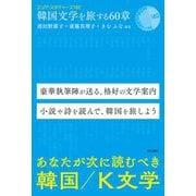 韓国文学を旅する60章(エリア・スタディーズ) [全集叢書]