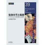 生体分子と疾患―ヘルスサイエンスの切り札としての化学(CSJ Current Review〈39〉) [全集叢書]