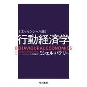 エッセンシャル版 行動経済学(ハヤカワ・ノンフィクション文庫) [文庫]