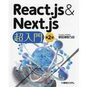 React.js & Next.js超入門 第2版 [単行本]