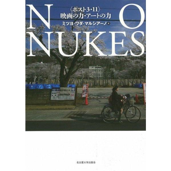 "NO NUKES―""ポスト3・11""映画の力・アートの力 [単行本]"