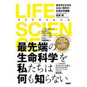 LIFE SCIENCE(ライフサイエンス)―長生きせざるをえない時代の生命科学講義 [単行本]