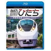 E657系 特急ひたち 4K撮影作品 常磐線全線 仙台~品川 (ビコム ブルーレイ展望 4K撮影作品)