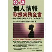 Q&A個人情報取扱実務全書―基礎知識から利活用・トラブル対応まで [単行本]