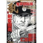 COMIC (コミック) 乱 2021年 02月号 [雑誌]