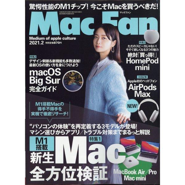 Mac Fan (マックファン) 2021年 02月号 [雑誌]