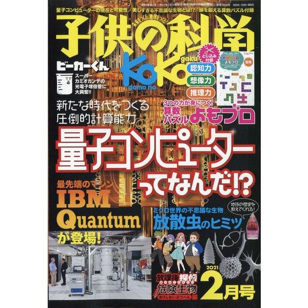 子供の科学 2021年 02月号 [雑誌]