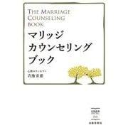 マリッジカウンセリングブック(出版芸術ライブラリー) [単行本]