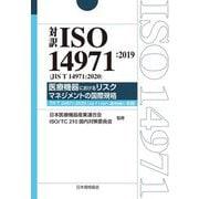 対訳ISO14971:2019(JIS T 14971:2020)医療機器におけるリスクマネジメントの国際規格―TR T 24971:2020(JIS T 14971適用指針)収録 [単行本]