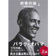 約束の地―大統領回顧録〈1 上〉 [単行本]