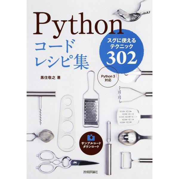 Pythonコードレシピ集―スグに使えるテクニック302 [単行本]