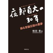 夜郎自大の30年―蘇る言論圧殺の悪夢 [単行本]