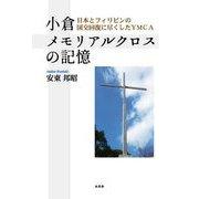 小倉メモリアルクロスの記憶―日本とフィリピンの国交回復に尽くしたYMCA [単行本]