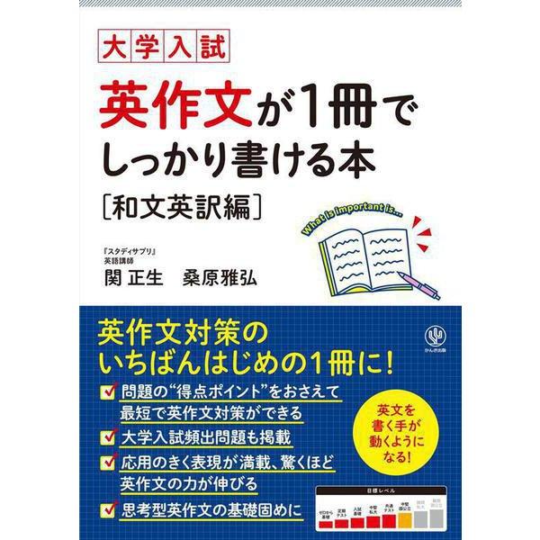 大学入試 英作文が1冊でしっかり書ける本 [和文英訳編] [単行本]
