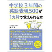 中学校3年間の英語表現500が1ヵ月で覚えられる本 [単行本]