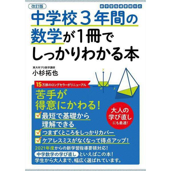 改訂版 中学校3年間の数学が1冊でしっかりわかる本 [単行本]