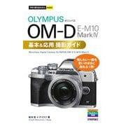 オリンパスOM-D E-M10 Mark 4基本&応用撮影ガイド(今すぐ使えるかんたんmini) [単行本]