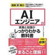 AIエンジニアの実務と知識がこれ1冊でしっかりわかる教科書(図解即戦力) [単行本]