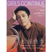 GIRLS CONTINUE Vol.3 [単行本]
