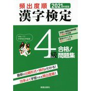 頻出度順 漢字検定4級合格!問題集〈2021年度版〉 [単行本]