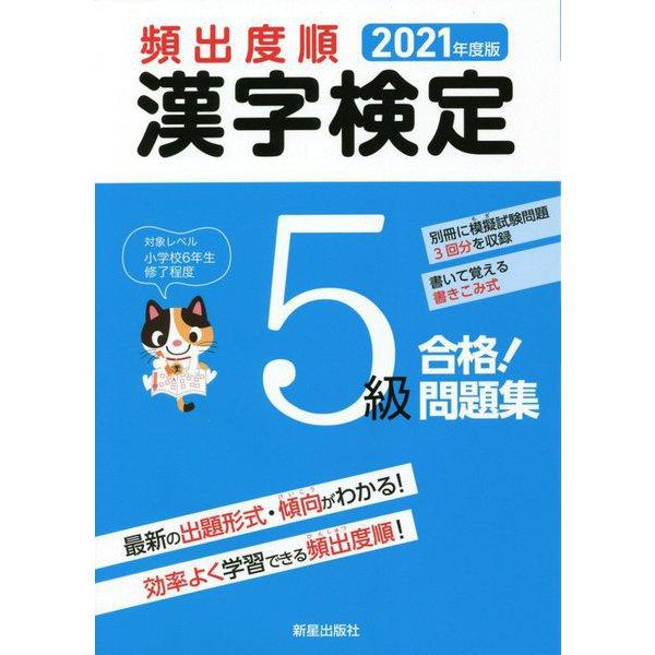 頻出度順 漢字検定5級合格!問題集〈2021年度版〉 [単行本]