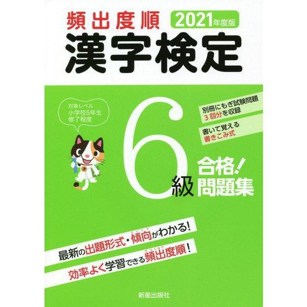 頻出度順 漢字検定6級合格!問題集〈2021年度版〉 [単行本]